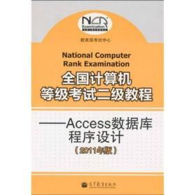 全国计算机等级考试二级教程--Access数据库程序设计