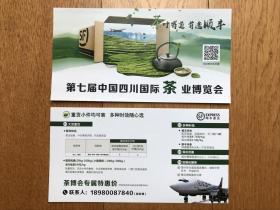 茶叶卷《第七届中国四川国际茶叶博览会》