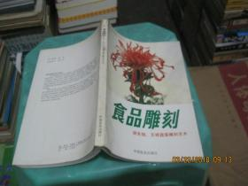 食品雕刻 --- 胡光旭、王祥蔬菜雕刻艺术【插图本】   货号3-8