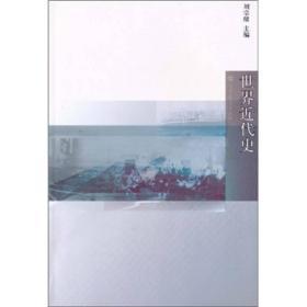 世界近代史 刘宗绪 9787040315523 高等教育出版社