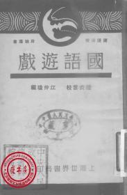 【复印件】国语游戏-1931年版--国语注音符号丛书