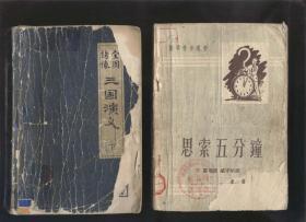 全圖繡像三國演義'下冊'(1981年1版2印)2018.4.13日上