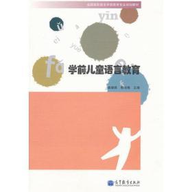 学前儿童语言教育(全国高职高专学前教育专业规划教材)