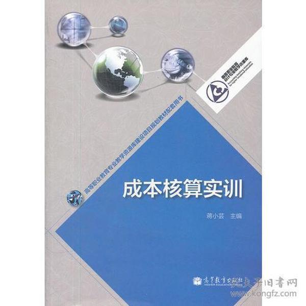 成本核算实训(高等职业教育会计专业教学资源库)