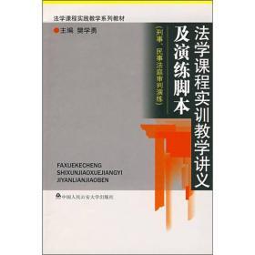 法学课程实训教学讲义及演练脚本