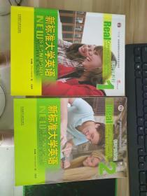 视听说教程2:新标准大学英语    视听说教程1:新标准大学英语