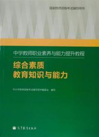 中學教師職業素養與能力提升教程(綜合素質 教育知識與能力)