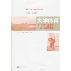 大学体育与健康