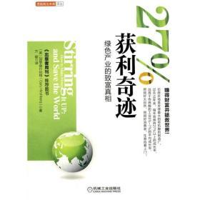 27%获利奇迹:绿色产业的致富真相