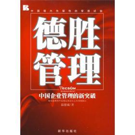 德胜管理:中国企业管理的新突破