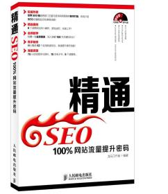 精通SEO100%网站流量提升密码