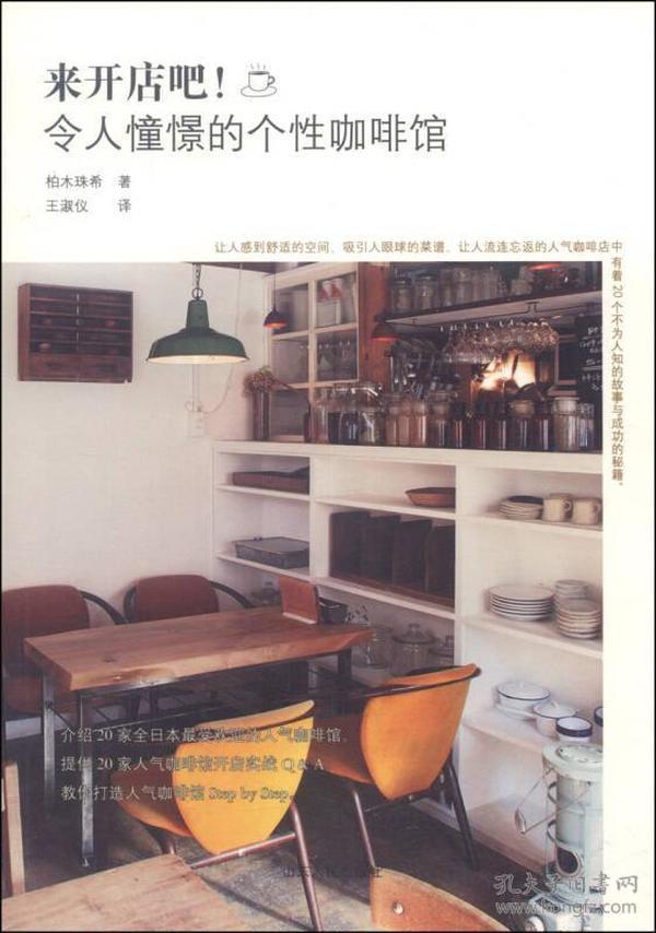 来开店吧!令人憧憬的个性咖啡馆:全日本20家风格绝佳的咖啡馆