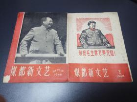 《煤都新文艺》创刊号、第二期,两本合售,1968年出版。