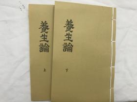 养生论中医养心戒欲四时调摄养生著作2册复印本