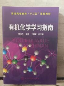 有机化学学习指南(2018.7重印)