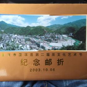 重庆市巫溪县第二届巫文化艺术节纪念邮折