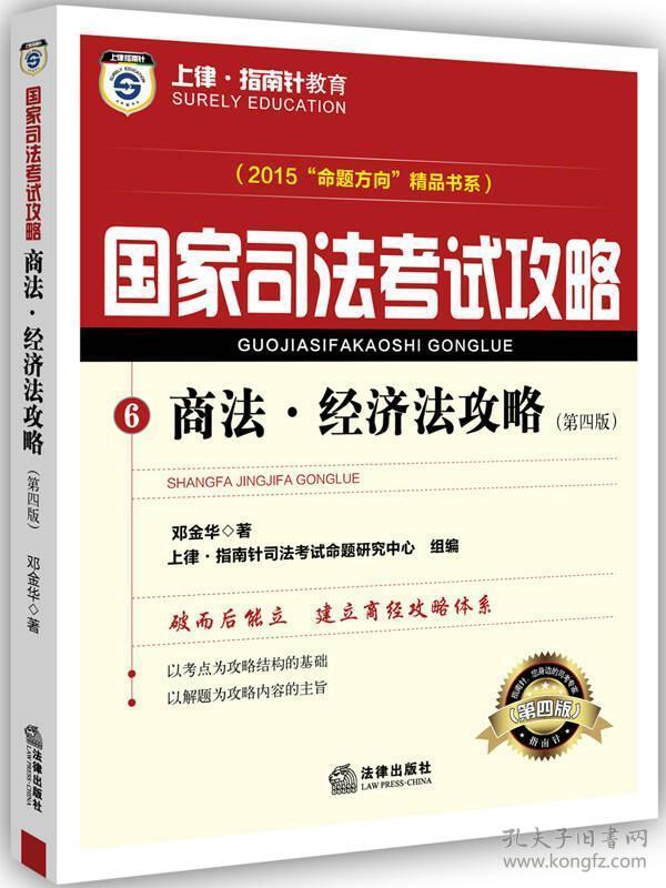 商法.经济法攻略-国家司法考试攻略-6-(第四版)