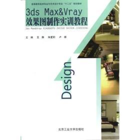 "9787563932108-ry-高等教育美术专业与艺术专业""十二五"" 3ds Max Vray效果图制作"
