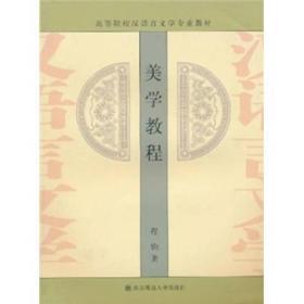 美学教程 程钧著 9787811014532 南京师范大学出版社