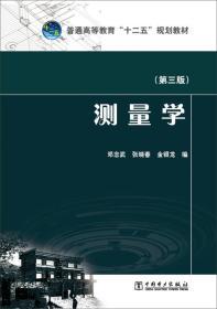 """測量學(第三版)/普通高等教育""""十二五""""規劃教材"""