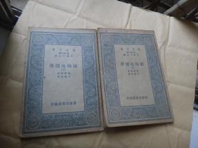 植物地理学(上下全)  武汉大学著名教授汪向明签名藏书