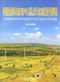 国际风电EPC总承包项目管理