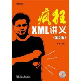 疯狂XML讲义:第2版