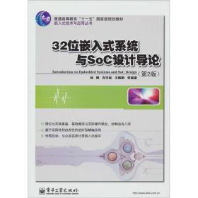 32位嵌入式系统与SoC设计导论(第2版)