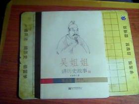 吴姐姐讲历史故事  第6册  唐·五代