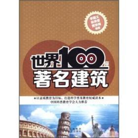 世界100座著名建筑