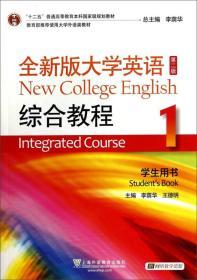 全新版大学英语综合教程学生用书1-4册第二版 全套4本李荫华
