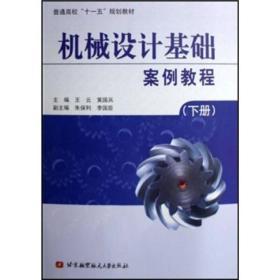 普通高校十一五规划教材:机械设计基础案例教程(下册)