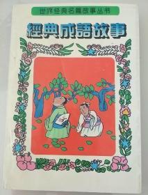经典成语故事  世界经典名篇故事丛书