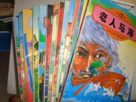 好学生课外阅读丛书:(2) 大小人国游记