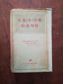 【联共(布)党史简明教程 精装 38年版53年印
