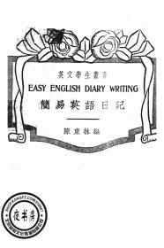 【复印件】简易英语日记-通用-1941年版--英文学生丛书