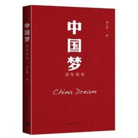 中国梦青年读本(我们每一个人都是梦之队的一员)