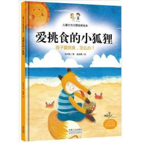 儿童行为习惯培养绘本:爱挑食的小狐狸        (精装绘本) 陈书韵