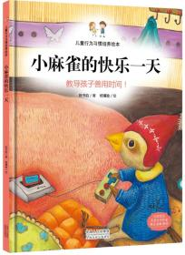 儿童行为习惯培养绘本:小麻雀的快乐一天 教导孩子善用时间!