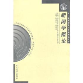 新闻学概论课程代码0633项德生郑保卫武汉大学出版社9787307030930s