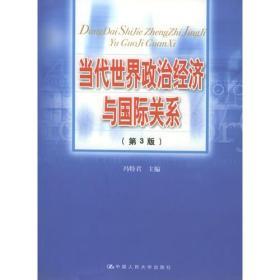 当代世界政治经济与国际关系(第3版)