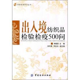 K (正版图书)纺织检测知识丛书:出入境纺织品检验检疫500问