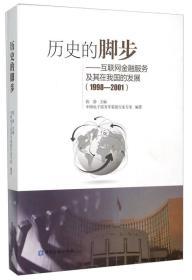 历史的脚步--互联网金融服务及其在我国的发展(1998-2001)(精)