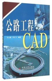 【二手包邮】公路工程CAD 毛大德 罗云飞 中南大学出版社