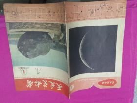 天文爱好者(1966、1 有天文图等)