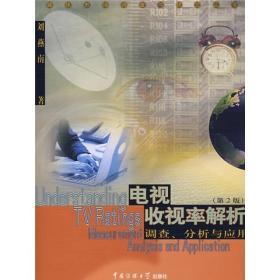 电视收视率解析:调查、分析与应用 刘燕南 第2版 9787810855723 中国传媒大学出版社