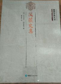 汉藏史集/藏籍译典丛书