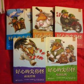 传世经典儿童文学;好心的尖鼻怪【5本 合售】
