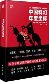 中国科幻年度坐标:首届坐标奖获奖作品集
