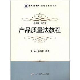 正版产品质量法教程张云厦门大学出版社9787561541418